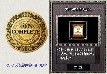 mabinogi_2014_06_08_006.jpg