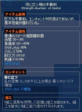 mabinogi_2014_06_18_002.jpg