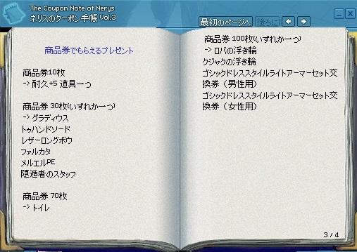 mabinogi_2014_06_19_001.jpg