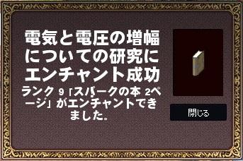 mabinogi_2014_06_19_005.jpg