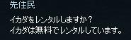 mabinogi_2014_07_04_007.jpg