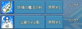 mabinogi_2014_07_16_002.jpg