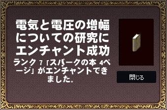 mabinogi_2014_07_18_003.jpg
