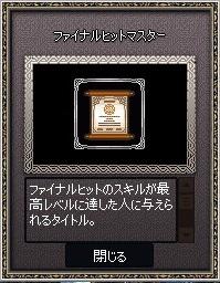 mabinogi_2014_07_27_002.jpg