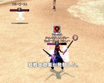 mabinogi_2014_08_03_009.jpg