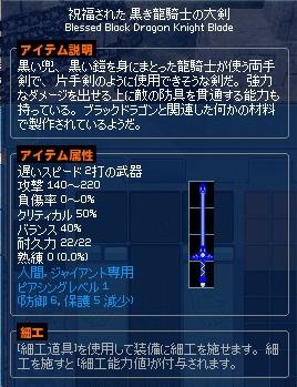 mabinogi_2014_08_04_002.jpg