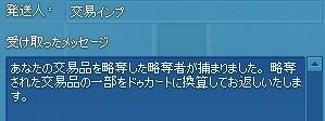 mabinogi_2014_08_08_010.jpg