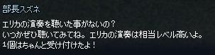 mabinogi_2014_08_17_012.jpg