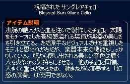 mabinogi_2014_08_17_013.jpg