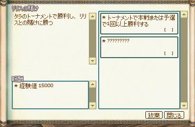 mabinogi_2014_08_18_009.jpg
