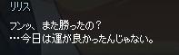 mabinogi_2014_08_18_016.jpg