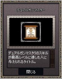 mabinogi_2014_08_25_001.jpg