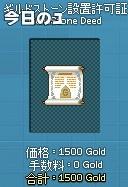mabinogi_2014_09_11_002.jpg