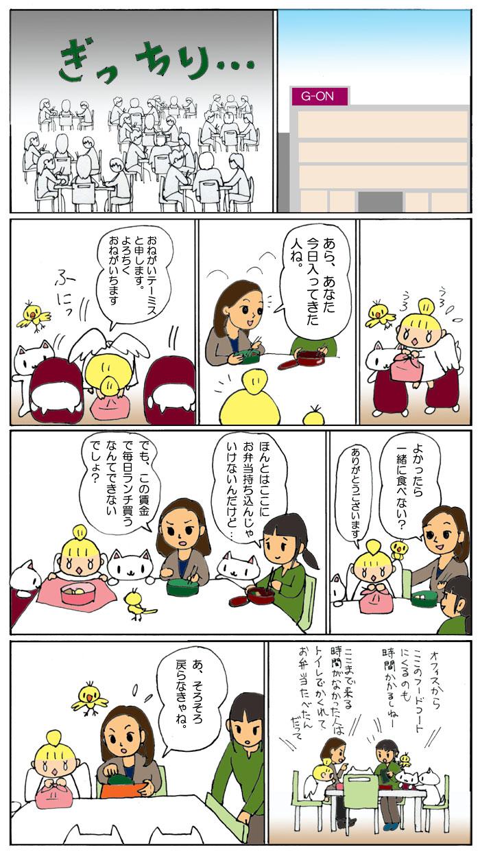 社員食堂4