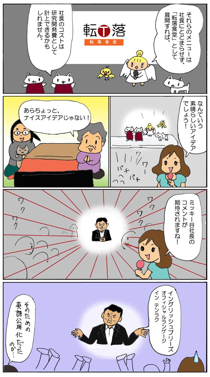 社員食堂11