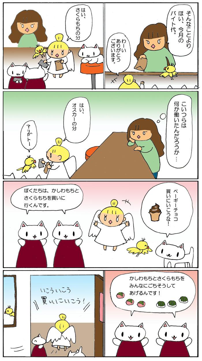 桜餅と柏餅2