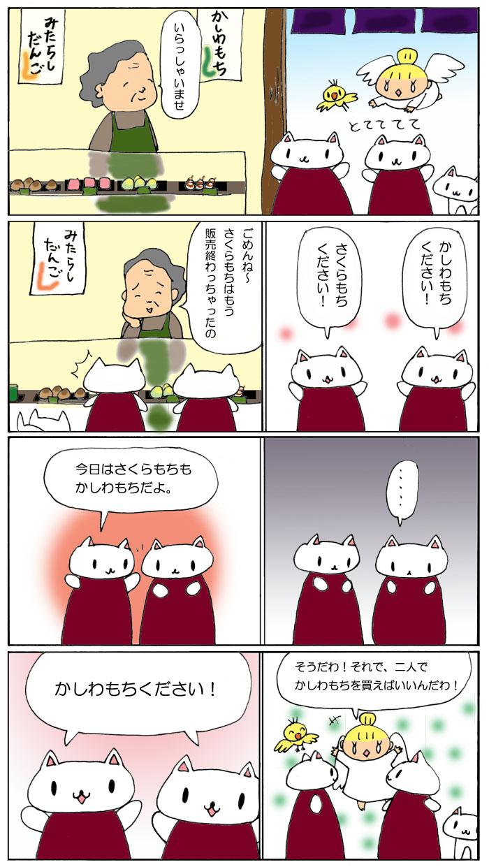 柏餅と桜餅3