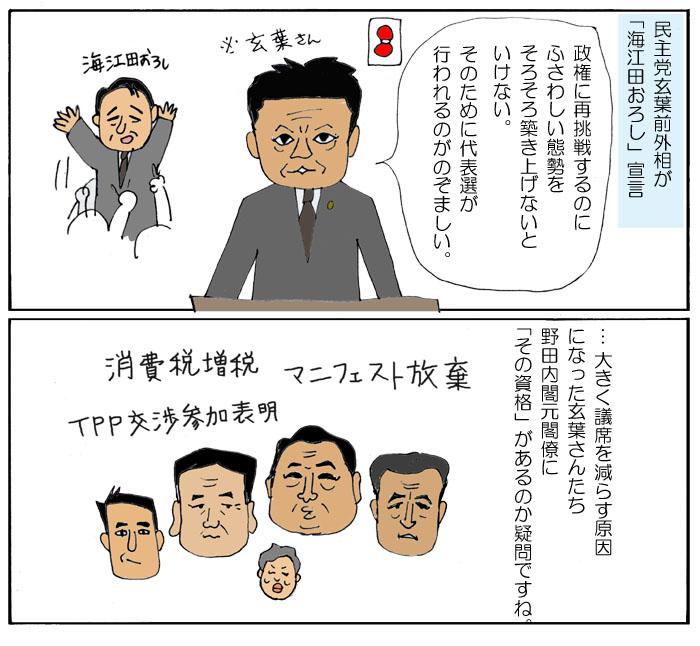 小ネタ海江田おろし