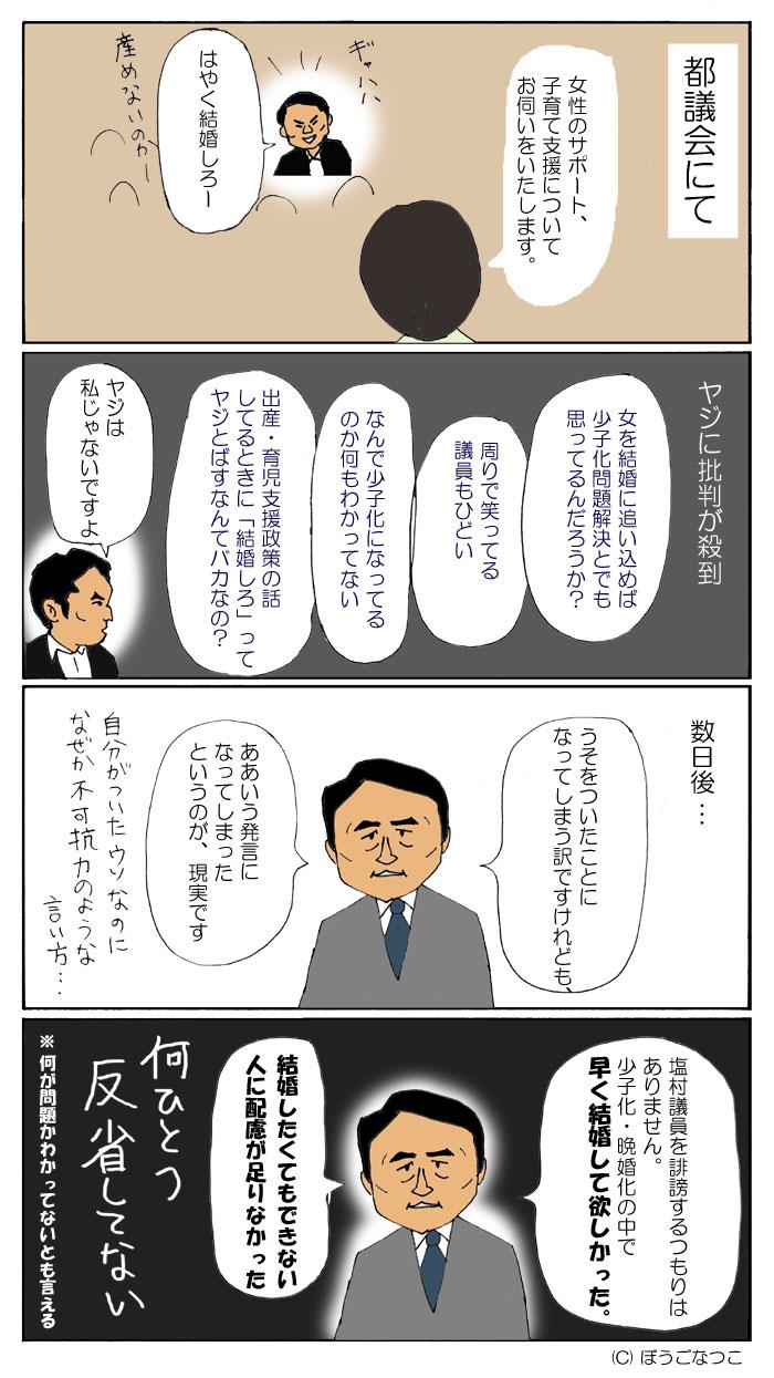 20140624都議会やじ謝罪