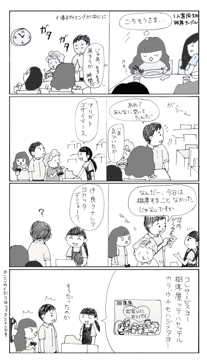 日記20140815-2