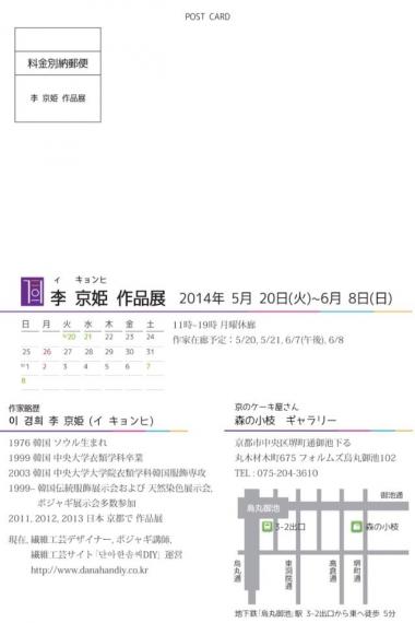 LeekyungheeKyoto2.jpg