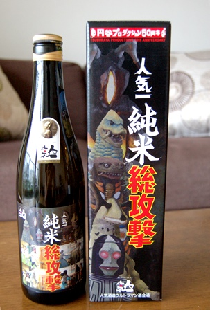 円谷日本酒1
