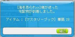Maple140529_011642.jpg