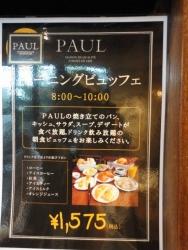 PAUL 看板