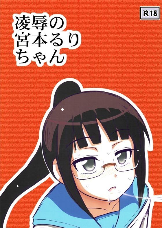ニセコイエロ漫画同人誌001
