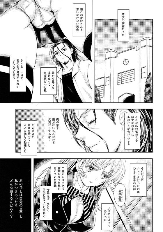 エロ漫画同人誌05