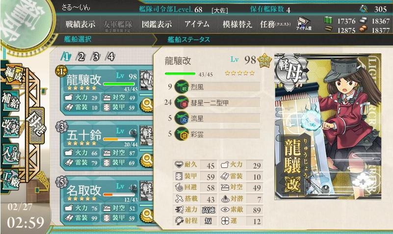龍驤ちゃんLV98