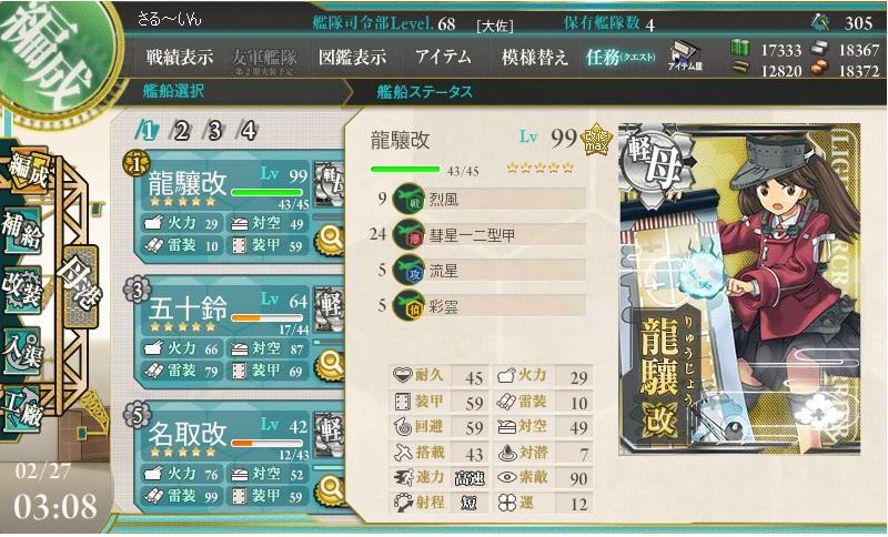 龍驤ちゃんLV99ST