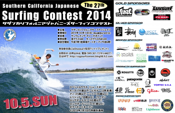 27th Japanese Surfing Contest poster proof-1