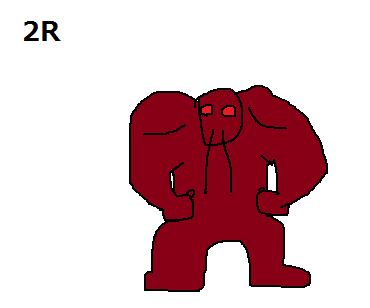 ボルケ2R