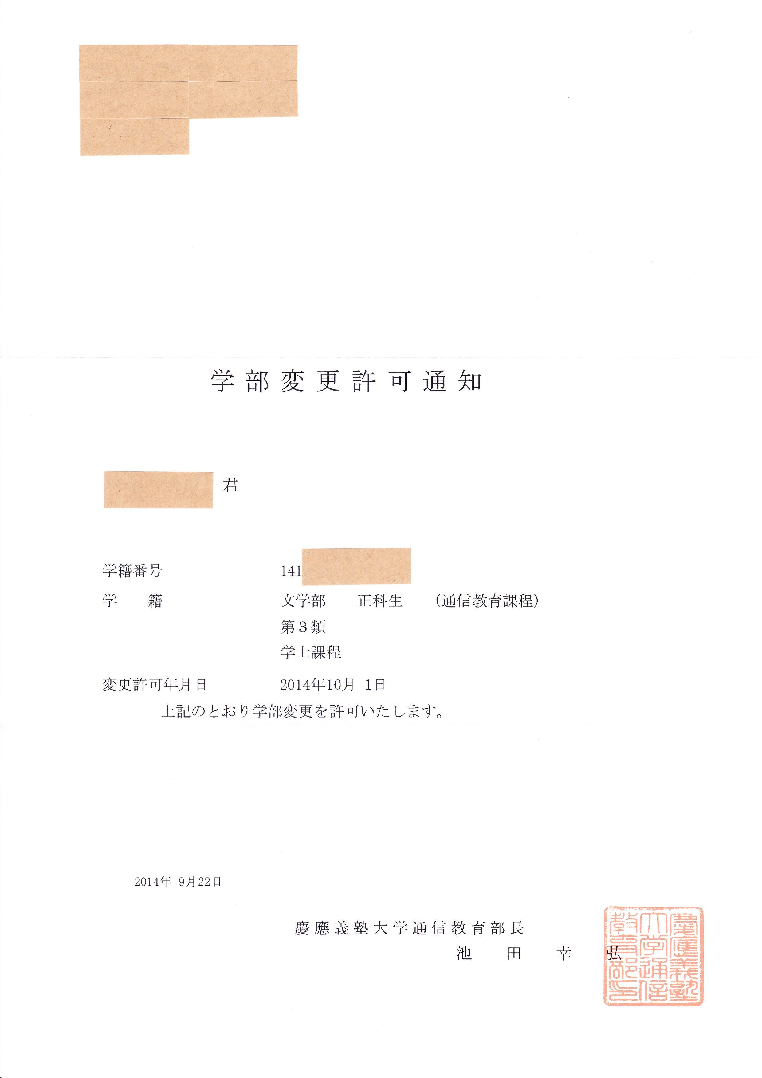20140923 gakubu henkou kyoka tsuchi
