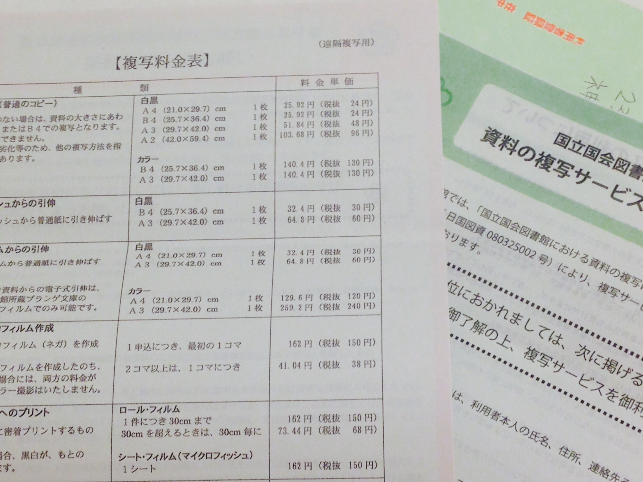 2014-09-18 id from national diet library