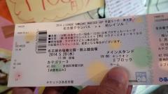 瑞穂DE直帰の半額チケット