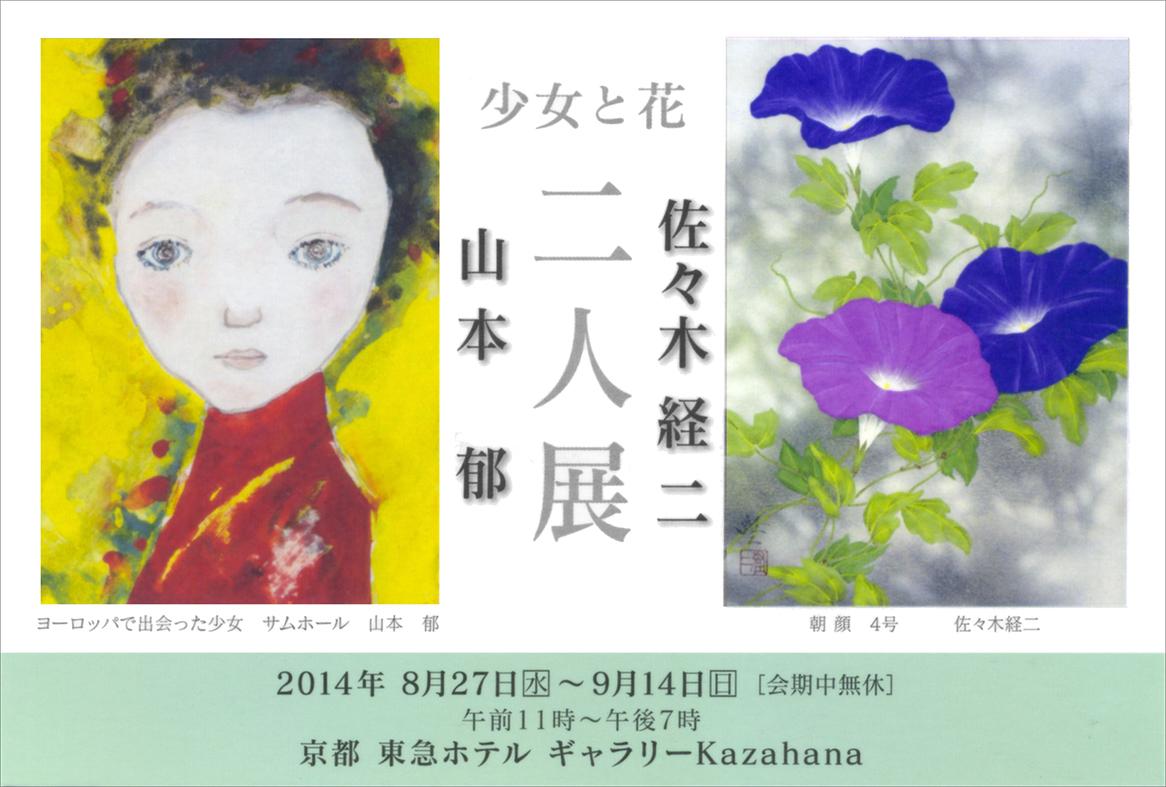 2014kazahana_o.jpg