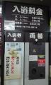 くらむさんぽ-オートレストラン長島-20140716-65