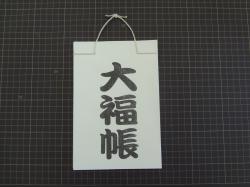 縮:日記2大福帳
