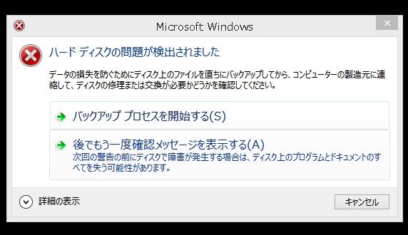 HDD御臨終014-8-23_