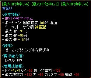0302首飾り