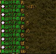 0318ちくぱ