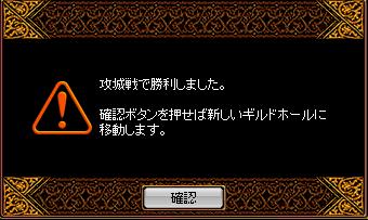 0330道楽攻城戦結果