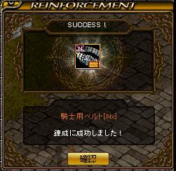 0428騎士Nx化3