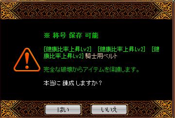 0428騎士Nx化2