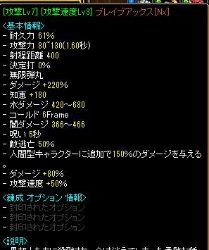 0520ブレイブ成功