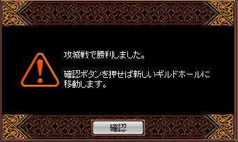 0520攻城戦結果×2