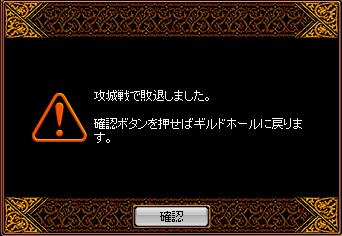0526攻城戦負け