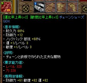 0526運敏異次元2